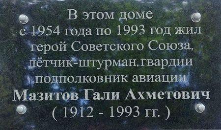 В Ялте помнят Героя Гали Мазитова