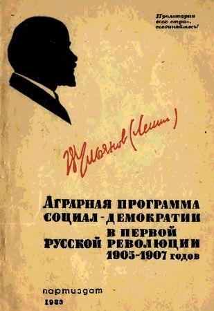 Владимир Ленин об Абдурешиде Медиеве