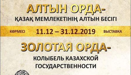 Золотая Орда — колыбель казахской государственности