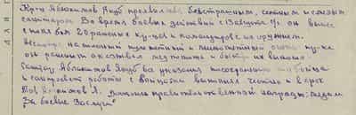 Якуб Аблакимов под огнем выносил раненых