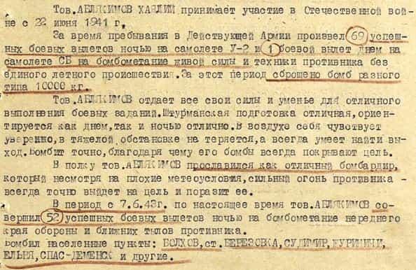 Из наградного листа Хаялия Аблякимова