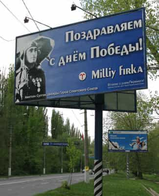 Congratulation of Milli Firka on 65th Anniversary of the Great Victory