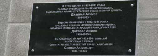 A Memorial Board to Dzhebbar Akimov Have Been Opened in Simferopol
