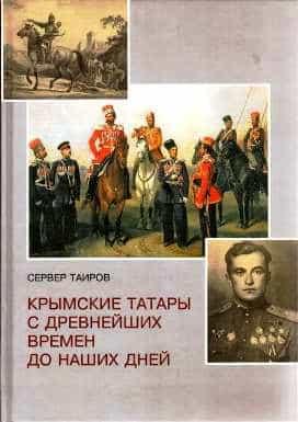 Эта книга должна быть в каждой крымскотатарской семье