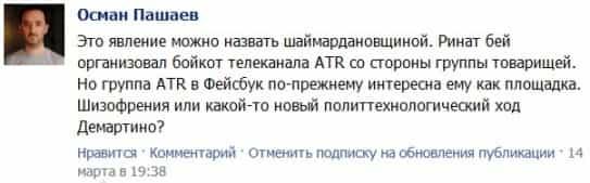 Осман Пашаев, являясь модератором группы, счёл возможным высказать своё личное - откровенно неприязненное - отношение к Ринату Шаймарданову
